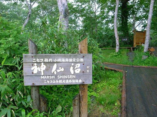 神仙沼入り口.jpg