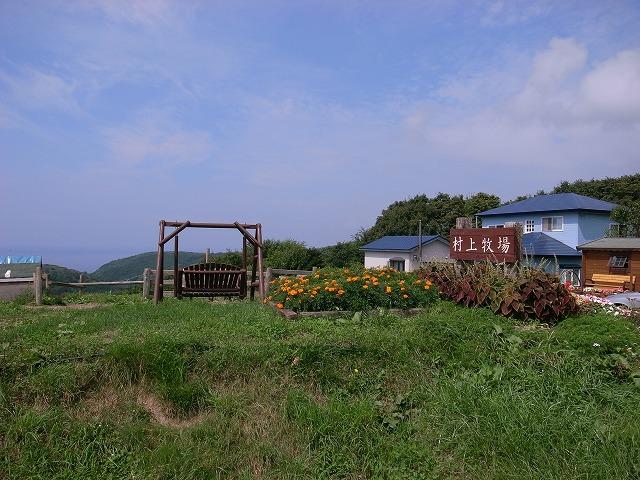 村上牧場.jpg