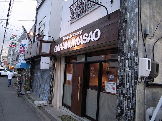ガラムマサオ.jpg