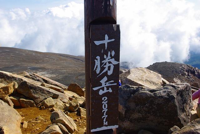 十勝岳山頂.jpg