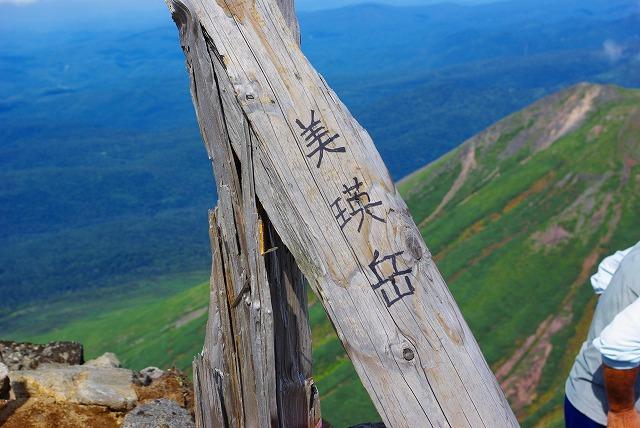 美瑛岳山頂標識.jpg